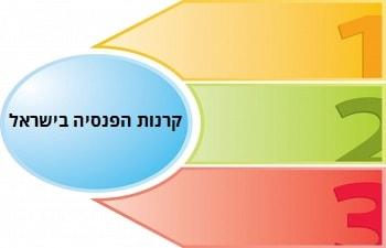 סוגי קרנות הפנסיה בישראל