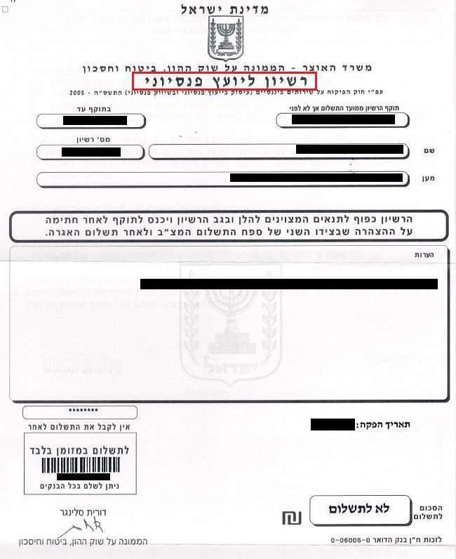 רישיון יועץ פנסיוני לדוגמא