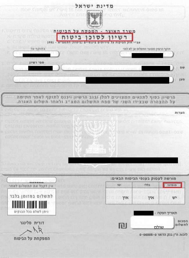 רישיון סוכן ביטוח לדוגמא